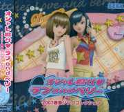 Oshare Majo Love & Berry 2007 Spring/Summer / O.S. (CD Single) at Kmart.com