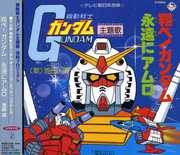 TOBE! GUNDAM/EIEN NI AMURO / O.S.T. (CD Single) at Sears.com