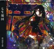 Shichi-Sho-Ho-Koku (CD) at Sears.com
