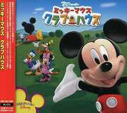 Mickey Mouse Clubhouse (CD) at Kmart.com
