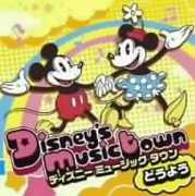 Disney's Music Town-Children's Song / Various (CD) at Kmart.com