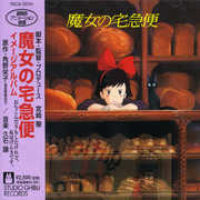 Kiki's Delivery Service: Image Album / O.S.T. (CD) at Sears.com