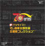 TV SIZE! ISHINOMORI SHOTARO SAKUHIN (CD) at Sears.com