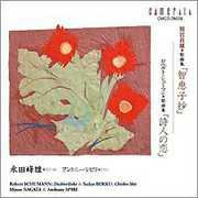 Dichterliebe / Chieko-Sho (CD) at Sears.com