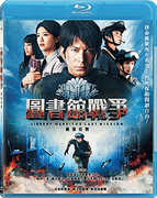Library Wars: The Last Mission (2015) [Import]
