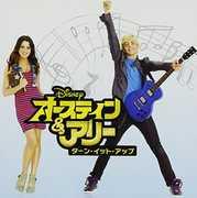Austin & Ally-Turn It Up / O.S.T. (CD) at Kmart.com