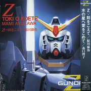 Mobile Suit Z Gundam Theme Songs (Mini LP Sleeve) (CD) at Sears.com