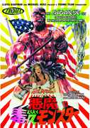 Toxic Avenger Japanese Cut (DVD) at Kmart.com