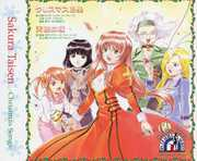 SAKURA TAISEN PARIS HANAGUMI / O.S.T. (CD Single) at Sears.com