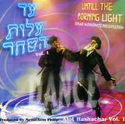 Ad Alot Hashachar - Until The Morning Light - Volume 1 (CD) at Sears.com