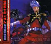 Mobile Suit Gundam the Movie: Songs / O.S.T. (CD) at Sears.com