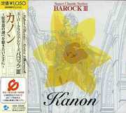 SUPER BAROQUE-CANON 3 / VARIOUS (CD) at Sears.com