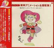 TV Size! Toei Animation Thema Song.1 / O.S.T. (CD) at Sears.com