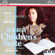 Children's Suite: Chinese Piano Music (CD) at Kmart.com