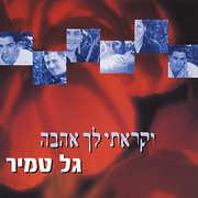 Vekarati Lach Ahava (Hebrew Album) (CD) at Sears.com