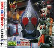 TV Size! Masked Rider Theme Song Collection / O.S. (CD) at Kmart.com