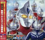 TV Size (Saishin Ultraman Thema) / O.S.T. (CD) at Sears.com