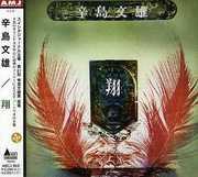 Sho / O.S.T. (CD) at Sears.com