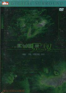 EYE 2 [DVD]